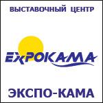 ЭКСПО-КАМА