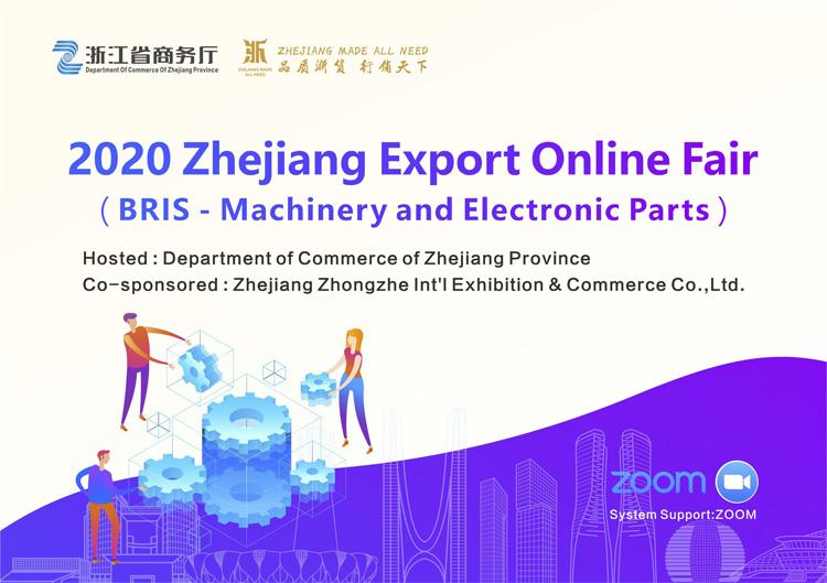 Чжэцзянская Экспортная Онлайн-ярмарка 2020 (страны БРИКС – Электромеханическая продукция)
