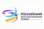 Российский диагностический саммит 2021. Логотип выставки