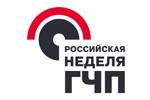 Российская неделя ГЧП 2021. Логотип выставки