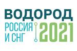 Водород Россия и СНГ 2021. Логотип выставки