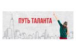 Путь таланта 2021. Логотип выставки