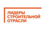 Лидеры строительной отрасли 2021. Логотип выставки