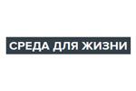 Среда для жизни 2021. Логотип выставки