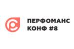 Перформанс Конф 2021. Логотип выставки