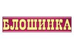 Блошинка 2021. Логотип выставки