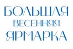 БОЛЬШАЯ ВЕСЕННЯЯ ЯРМАРКА 2021. Логотип выставки
