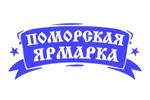 Поморская ярмарка 2021. Логотип выставки