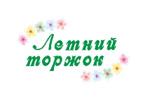 Летний торжок 2021. Логотип выставки
