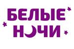 Белые ночи 2021. Логотип выставки