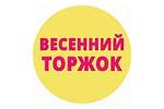 ВЕСЕННИЙ ТОРЖОК 2021. Логотип выставки