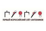 Первый всероссийский слет сантехников 2021. Логотип выставки