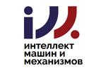Интеллект машин и механизмов 2021. Логотип выставки