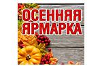 Осенняя сельскохозяйственная ярмарка 2021. Логотип выставки