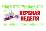 Вербная Неделя 2021. Логотип выставки