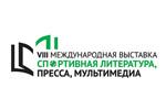 Спортивная литература, пресса и мультимедиа 2021. Логотип выставки