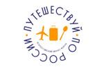 Путешествуй по России! 2021. Логотип выставки