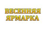 Весенняя ярмарка 2021. Логотип выставки