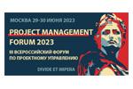 Project Management Forum 2021. Логотип выставки