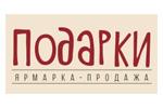 ПОДАРКИ 2021. Логотип выставки