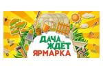 Дача ждёт 2021. Логотип выставки