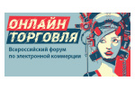 Онлайн торговля 2022. Логотип выставки