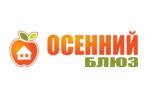 ОСЕННИЙ БЛЮЗ 2021. Логотип выставки