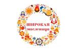 Широкая МАСЛЕНИЦА народная ярмарка 2021. Логотип выставки