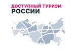 Доступная среда и туризм 2020. Логотип выставки