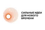 Сильные идеи для нового времени 2020. Логотип выставки