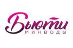 Бьюти Минводы 2020. Логотип выставки