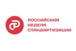 Российская неделя стандартизации 2020. Логотип выставки