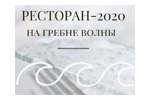 РЕСТОРАН 2020. Логотип выставки