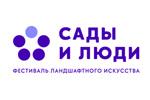 Сады и люди 2021. Логотип выставки