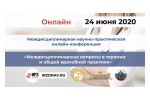 Междисциплинарные вопросы в терапии и общей врачебной практике 2020. Логотип выставки