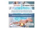 Клиническая нейрофармакология 2020. Логотип выставки