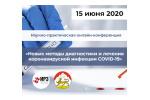 Новые методы диагностики и лечения коронавирусной инфекции COVID-19 - 2020. Логотип выставки
