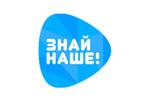 Знай Наше: Зима 2020. Логотип выставки