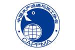 Asia-Pacific Aquaculture Expo 2020. Логотип выставки