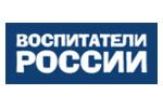 Воспитатели России 2020. Логотип выставки