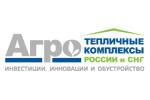 Перспективы развития тепличной индустрии России в современных экономических реалиях 2020. Логотип выставки