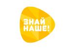 Знай Наше: продолжение 2020. Логотип выставки