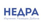 Недра 2022. Логотип выставки