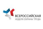 Всероссийская неделя охраны труда 2020. Логотип выставки