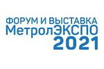 МетролЭкспо 2021. Логотип выставки