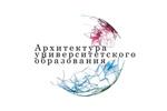 Архитектура университетского образования 2020. Логотип выставки
