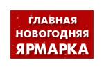 Главная Новогодняя Ярмарка 2020. Логотип выставки