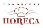 Поморская HoReCa 2019. Логотип выставки