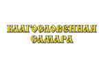 Благословенная Самара 2019. Логотип выставки