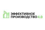 Эффективное производство 4.0 2021. Логотип выставки